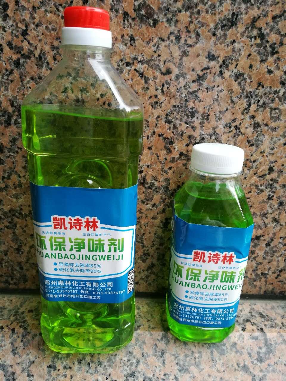 环保净味剂(可喷、涂)除异味、除甲醛